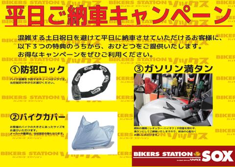 POP_heijitsu_campaign_1811