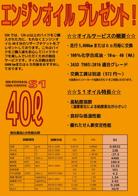 190117_2_S1OIL_FILE_GOSYOKAI_1