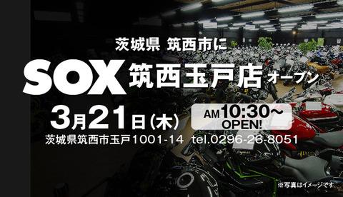 sox_tenpo_bn_chikuseitamato-02