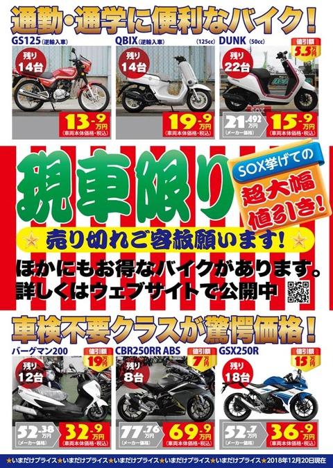 2_600_sox_sale_flyer_back_outline