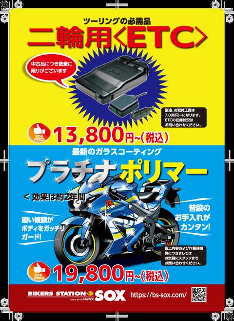 1807_sox_etc_coating_flyer