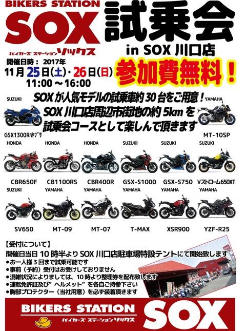 【試乗会】川口店171125