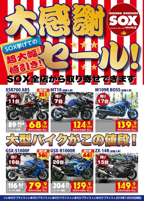 1_600_sox_sale_flyer_front_outline