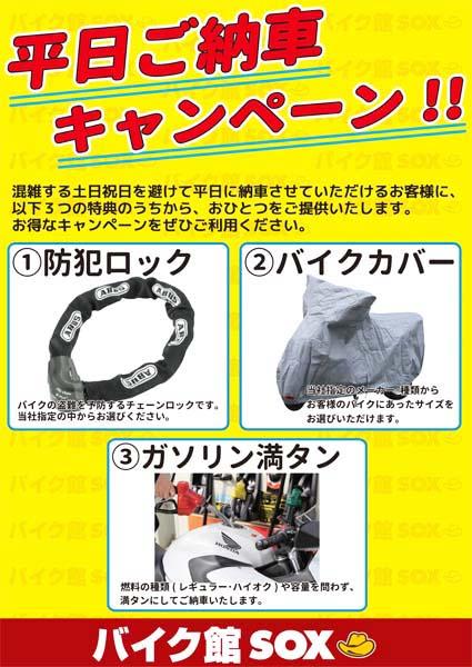 平日納車キャンペーン