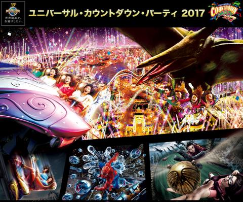 ユニバーサル・カウントダウン・パーティ 2017