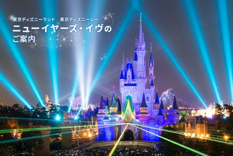 東京ディズニーリゾート・ニューイヤーズ・イヴ_image