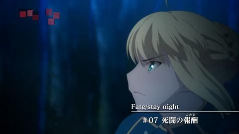 Fatestaynight[UBW]7-1
