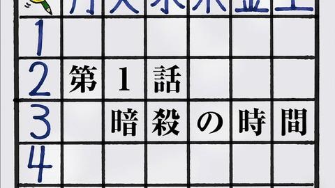 暗殺教室1-03