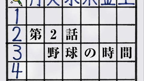 暗殺教室2-2