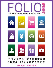 FOLIO vol.1表紙
