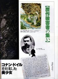 藝術新潮」1990年7月号
