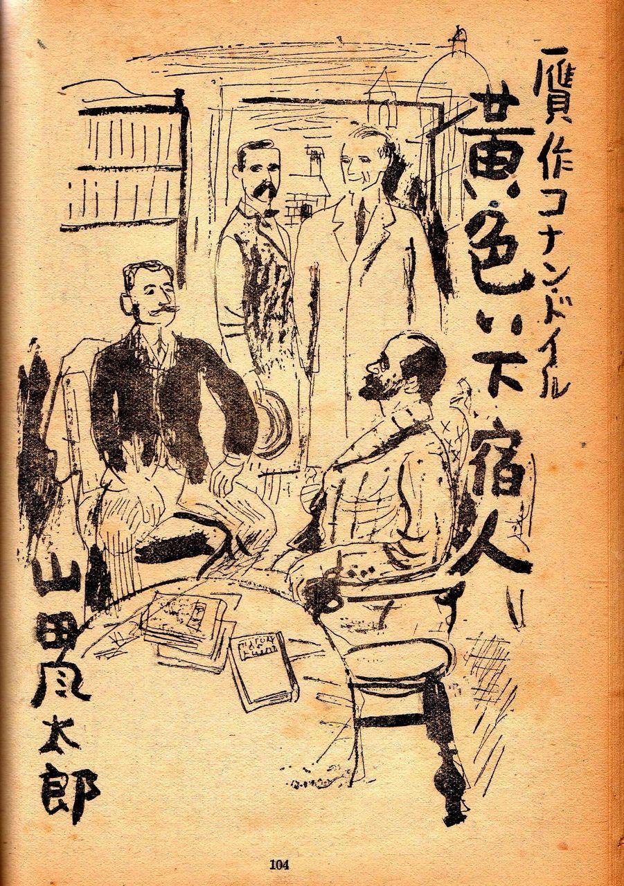ホームズ・ドイル・古本 片々録 by ひろ坊                ひろ坊