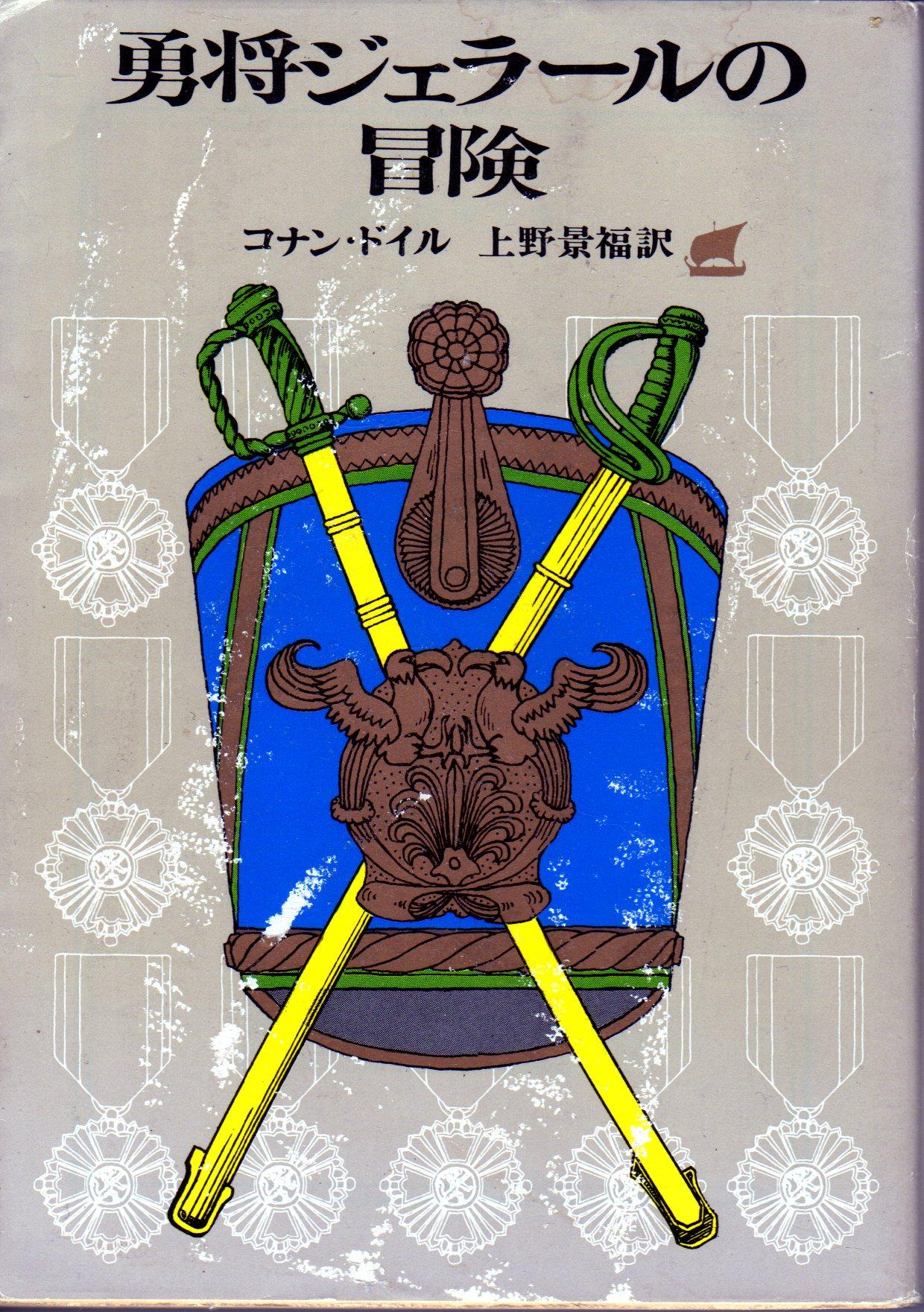 ホームズ・ドイル・古本 片々録 by ひろ坊                bsi2211