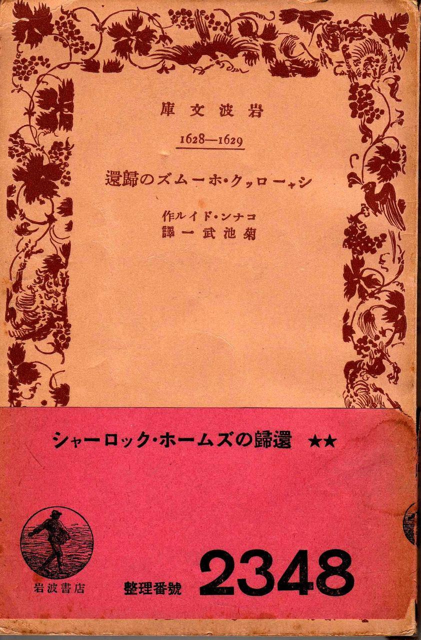 岩波文庫解説目録』(昭和38年)『新潮文庫解説目録』(昭和46年 ...