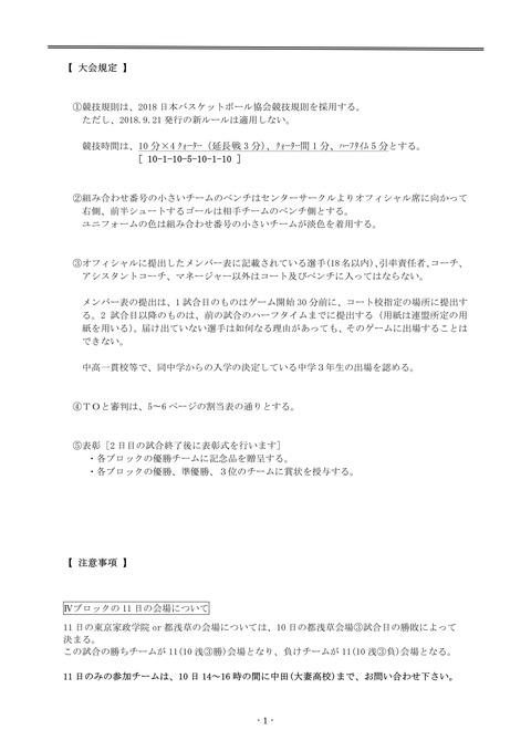 2019大会(確定版1.18)_2