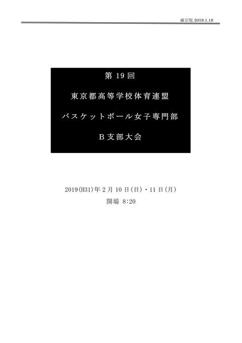 2019大会(確定版1.18)_1