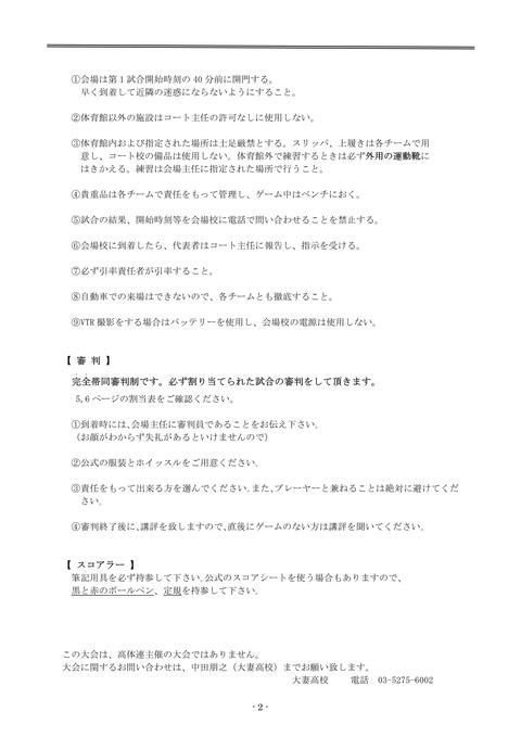 2019大会(確定版1.18)_3