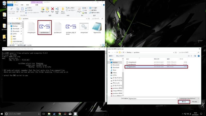 qbmsファイル選択画面