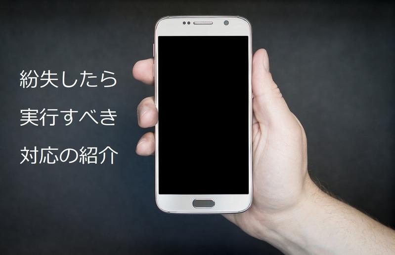 smartphone-1957740_1280