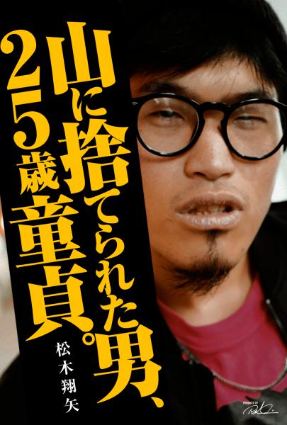 matsuki-405x600