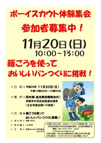 2016_11_20