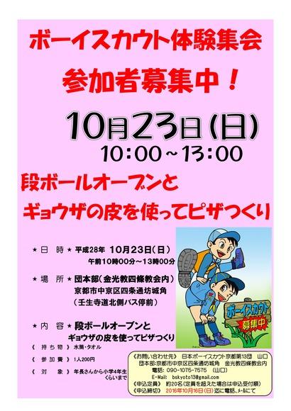 2016_10_23段ボールオーブン