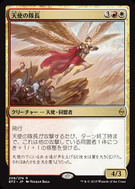 天使の隊長