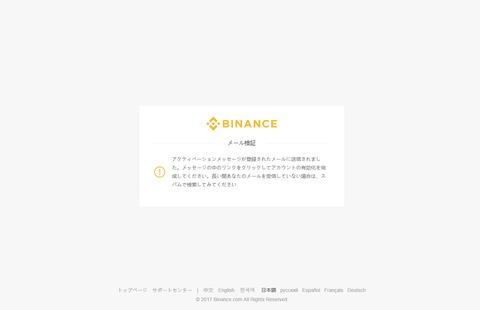 binance3
