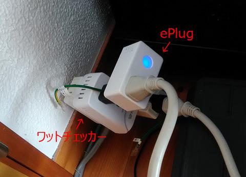 ePlug0