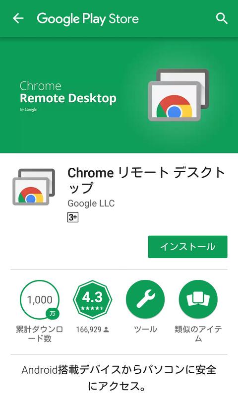 remote10