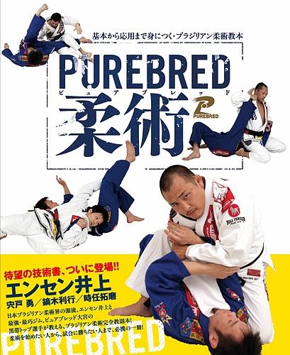 purebredjiujitsu