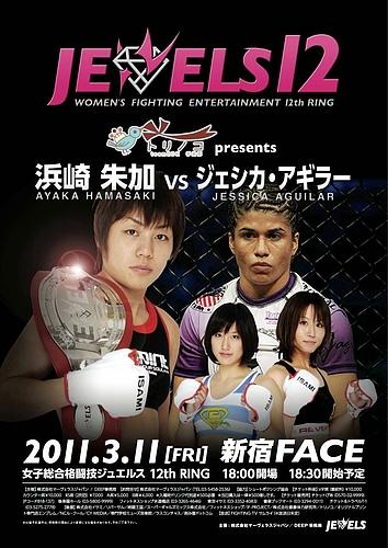女子総合格闘技イベントJEWELS12