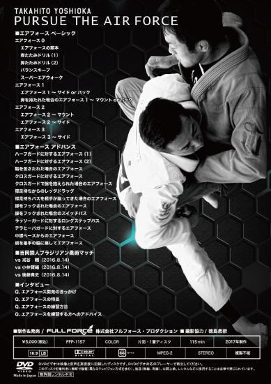 吉岡崇人 パース・ザ・エアフォース 2