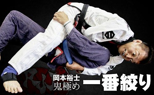 岡本裕士 鬼極め 一番絞り3s