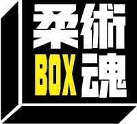 jiujitsutamashibox