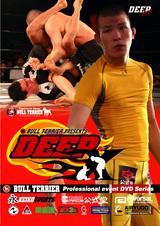 DEEPX DVD
