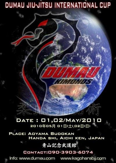 DUMAUインターナショナル柔術カップ2010