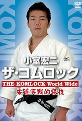 小室宏二 ザ・コムロック 柔道実戦的寝技
