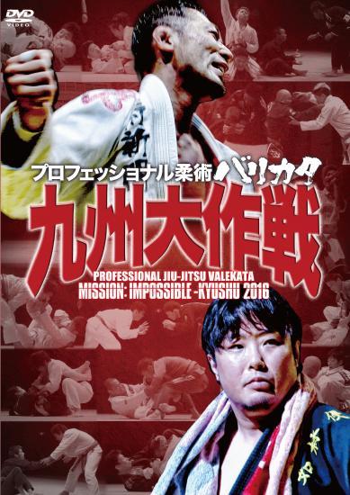プロフェッショナル柔術バリカタ 九州大作戦1