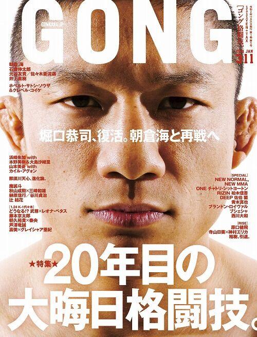 gonkaku311