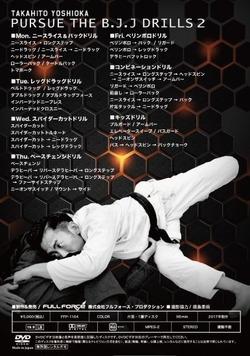 yoshiokatakahito_bjj2_3