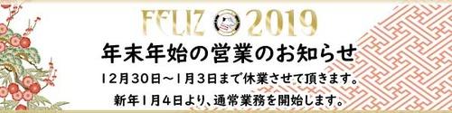 nenmatsunenshi2019