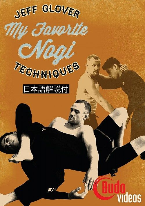 jeff_glover_favorite_nogi_technique_dvd_1