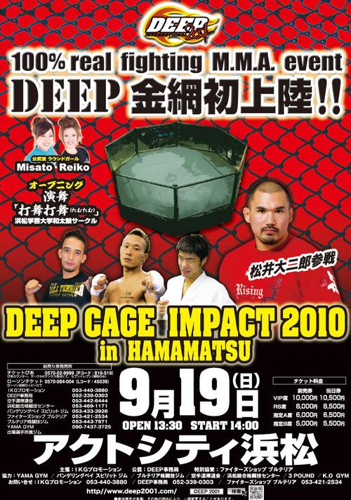 総合格闘技イベントDEEP浜松2010