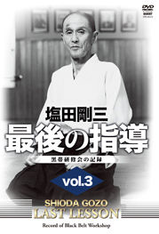 塩田剛三 最後の指導 vol.3 黒帯研修会の記録