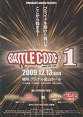 POWER GATE presents「BATTLE CODE#1」