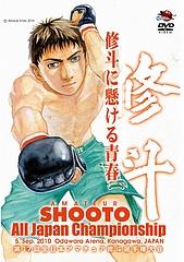第17回全日本アマチュア修斗選手権