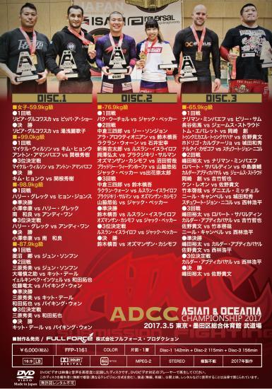 ADCC ASIAN OCEANIA 2017 3