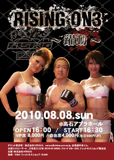 関西総合格闘技イベント「ライジングオン3 〜躍動〜」