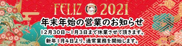 nenmatsunanshi2021